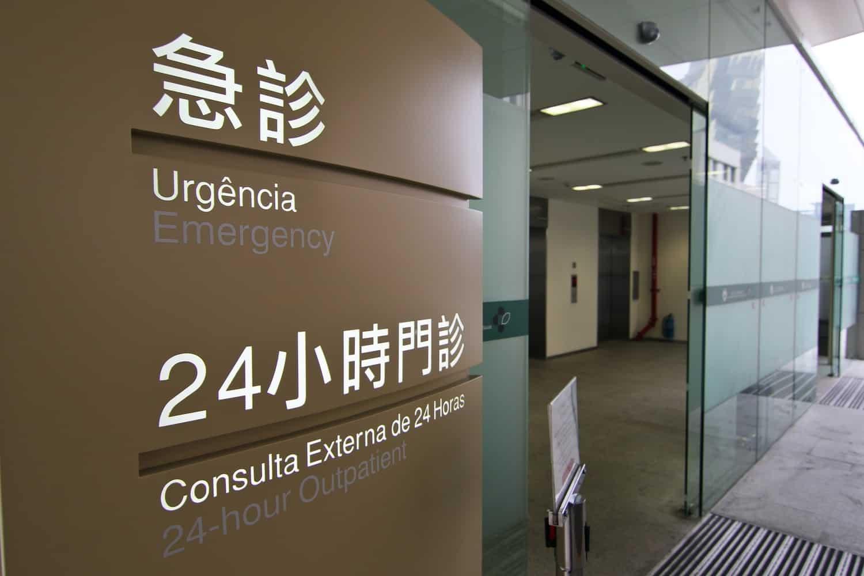 Reisekrankenversicherung – Eingang zu einem medizinischen 24-Stunden-Behandlungscenter in Macau