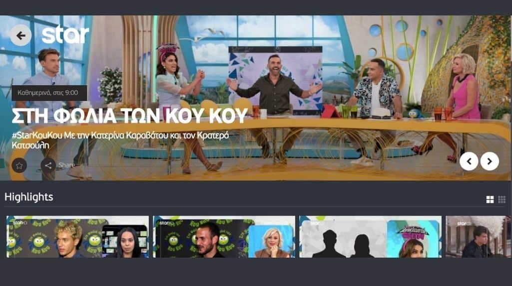 VPN Griechenland Star Fernsehen